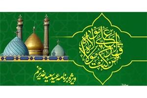 برگزاری جشن بزرگ عید سعید غدیر خم در آستان حضرت عبدالعظیم(ع)