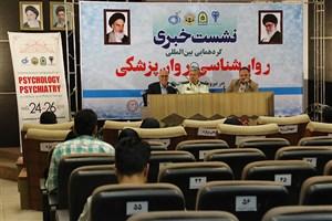برگزاری نشست بینالمللی روانشناسی و روانپزشکی به میزبانی ناجا