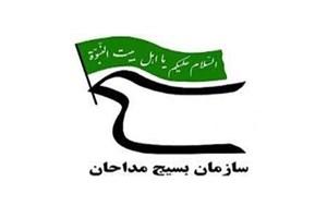 عضویت ۴۰ هزار بسیجی در سازمان بسیج مداحان/ برگزاری همایش بسیج دوم شهریور