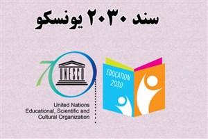 تعلل در اجرای سند تحول آموزشوپرورش در راستای پیشبرد سند 2030/ لزوم آغاز تربیت جنسی از خانوادهها