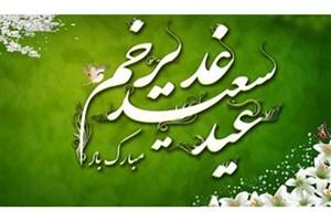 عید  غدیر را کجا جشن بگیریم؟+نشانی
