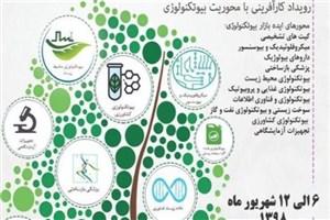 ایدهبازار زیستفناوری توسعه مییابد