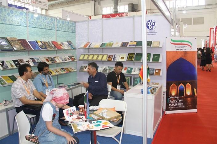 نمایشگاه بینالمللی کتاب پکن