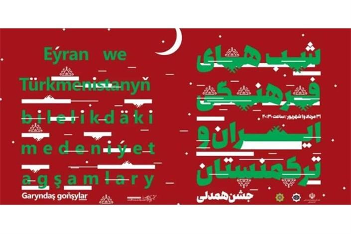 شبهای فرهنگی ایران و ترکمنستان