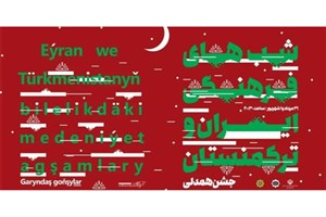 شبهای فرهنگی ایران و ترکمنستان در بجنورد