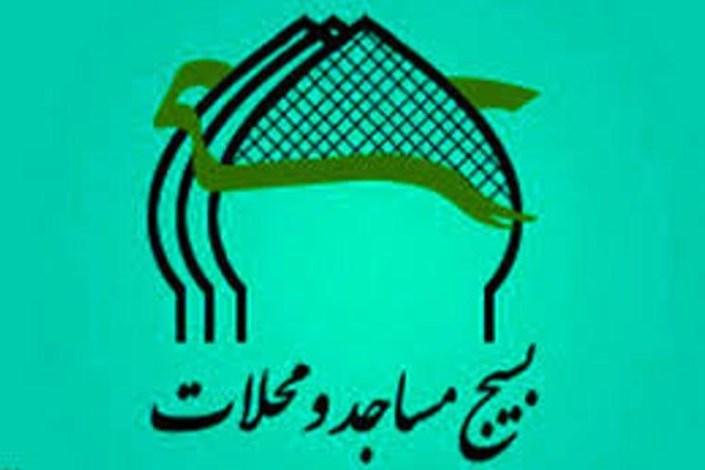 سازمان بسیج مساجد