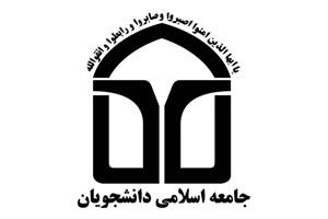 دوره بررسی حقوق زنان در دانشگاه بوعلی سینا برگزار میشود