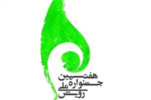 برگزاری هفتمین جشنواره ملی رویش شهریورماه