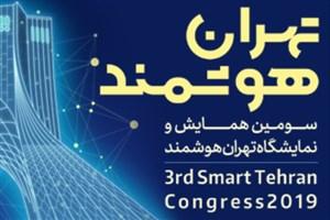 سومین رویداد «تهران هوشمند» برگزار می شود