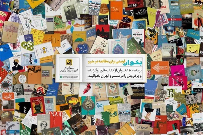 پویش کتابخوانی «بخوان» در شهرزیرزمینی