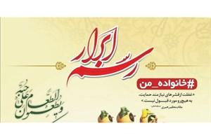 کمپین مردمی «رسم ابرار» شکل گرفت/ اعطای هزینه افطار به نیازمندان