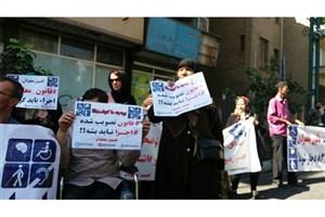 تجمع معلولان دراعتراض به  اجرا نشدن قانون حمایت از حقوق معلولان