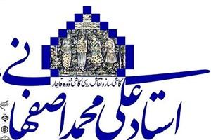 برگزاری همایش «استاد علیمحمد اصفهانی» با همکاری دانشگاه استاد فرشچیان