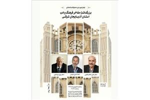 تجلیل  از مفاخر فرهنگ و ادب آذربایجان شرقی