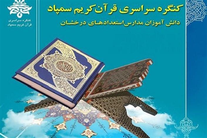 قرآن سمپاد