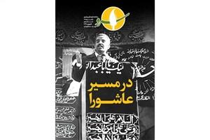 سیزدهمین ماهنامه فرهنگی و هنری «سرو» منتشر شد