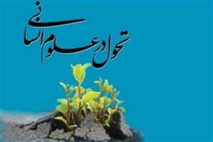 توسعه علوم انسانی در سایه توجه به نیازهای بومی است/ نقش تعیینکننده فقها در اسلامیسازی علوم انسانی