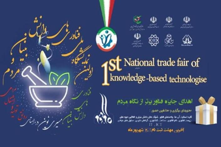 نخستین نمایشگاه ملی فناوری های دانش بنیان
