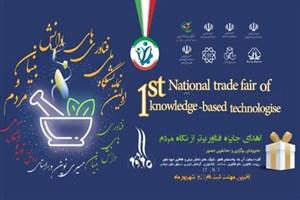 برگزاری نخستین نمایشگاه ملی فناوریهای دانش بنیان و مردم