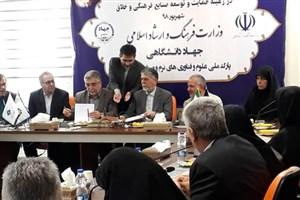 انعقاد مراسم تفاهمنامه جهاد دانشگاهی و وزارت فرهنگ و ارشاد اسلامی