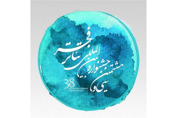 سی و هشتمین جشنواره بین المللی تئاتر فجر