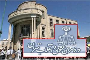 تجمع تعدادی از شرکت کنندگان در آزمون سردفتری مقابل دادستانی تهران