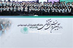 چهارمین آیین دانشآموختگی دانشگاه علوم پزشکی شهیدبهشتی برگزار میشود