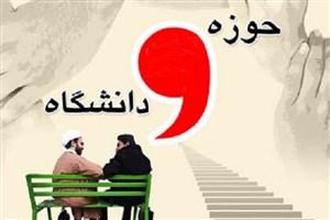 اسلامیسازی علومانسانی نیازمند وحدت حوزه و دانشگاه است