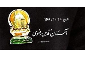 حکم خادمی آیتالله خامنهای در حرم امام رضا (ع)+عکس