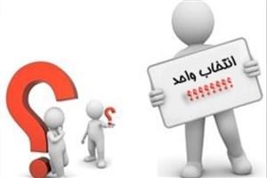 اختلالات سامانه انتخاب واحد دانشجویان در دانشگاه آزاد تبریز تکذیب شد