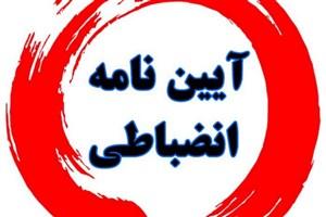 شیوهنامه شورای انضباطی دانشجویان اصلاح شد