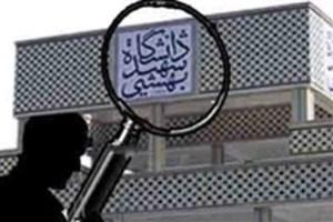 وزیر علوم، آرامش خانواده دانشگاه شهید بهشتی را برهم زده است