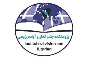 ظرفیتهای نخبه راهبردی در پژوهشکده چشمانداز و آینده پژوهی شناسایی میشوند/ طراحی چارچوب جذب و ارتقای اعضای هیئت علمی کشور بر اساس بیانیه گام دوم