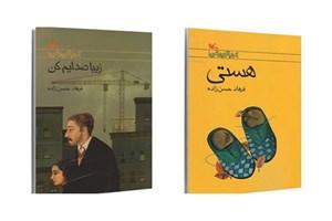 فروش حق نشر دو کتاب نوجوانانه ایرانی به ناشر چینی