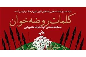 فراخوان مسابقه داستاننویسی «کلمات روضهخوان» منتشر شد