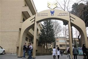 ظرفیتهای دانشگاه علوم پزشکی آزاد اسلامی تهران را بشناسیم/ از همکاری هزار و صد عضو هیات علمی تا راه اندازی مدرسه سلامت