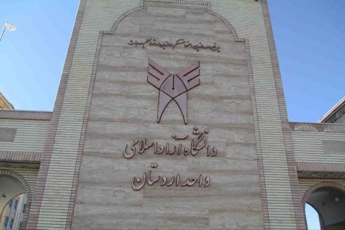دانشگاه آزاد اردستان