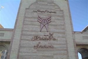 انتظار 3 ساله برای ایجاد رشته پرستاری در دانشگاه آزاد اردستان