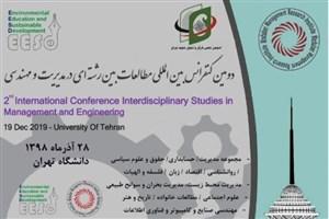 ۲۸ آذرماه؛ کنفرانس «مطالعات بین رشتهای در مدیریت و مهندسی»  برگزار میشود