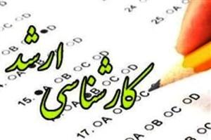کارنامه آزمون کارشناسی ارشد دانشگاه آزاد اسلامی منتشر شد