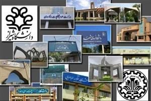 دانشگاه های ایران دارای بیشترین رشد در رتبه بندی جهانی تایمز است