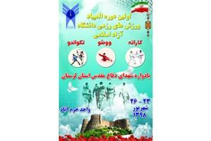 اولین دوره المپیاد ورزشهای رزمی دانشجویان پسر دانشگاه آزاد اسلامی آغاز شد