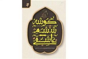 داستانهای عاشورایی محمد سادات اخوی منتشر میشود