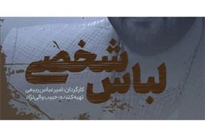 «لباس شخصی» به زندان قزلحصار رسید