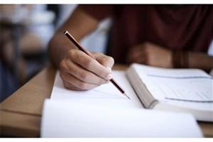 28 شهریور پایان مهلت ثبتنام رشتههای براساس سوابق  تحصیلی