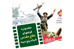 جشنواره فیلمهای سینمایی دفاع مقدس در شبکه پنج/ از پخش «کانی مانگا» تا «تنگه ابوقریب»