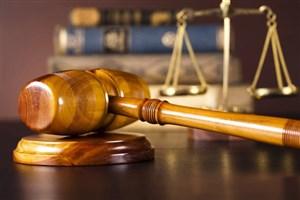 تغییر آدرس دادسرای ویژه رسیدگی به پروندههای امور بین الملل