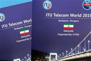 شرکتهای دانش بنیان ایرانی در میان برترینهای نمایشگاه ITU مجارستان
