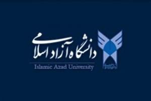 شرایط دریافت تخفیف شهریه برای دانشجویان ممتاز دانشگاه آزاد اسلامی