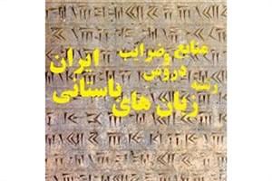 بخشنامه سرفصل بازنگری شده دوره دکتری تخصصی رشته زبانهای باستانی ایران ابلاغ شد